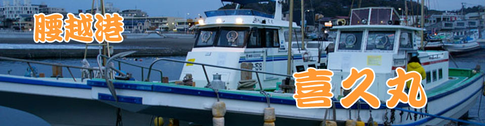 ウイリーしゃくりでのハナダイ・マダイ釣りを中心に、アジ・サバ・イナダ・カツオ・イサキ・カワハギ・メバル・カサゴ・アマダイ等など、季節の魚を釣ってみませんか?喜久丸ではビギナーにもベテランにも楽しめる船釣りをご提供します。